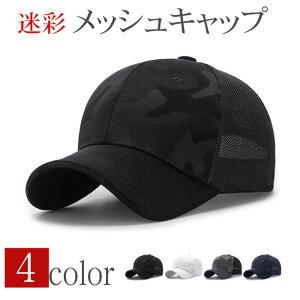 キャップ メンズ 帽子 メッシュ キャップ 迷彩 涼しい 送料無料 野球帽 紫外線対策 UVカット 日焼け止め メッシュ スポーツ 4色 春夏 日よけ 調節可能 ぼうし
