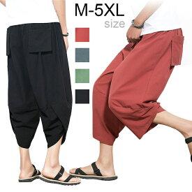 ワイドパンツ メンズ サルエルパンツ 無地 綿麻風 カジュアル メンズズボン ガウチョパンツ 9分丈 ゆったり 大きいサイズ 春夏 サルエル パンツ メール便限定、代金引換不可
