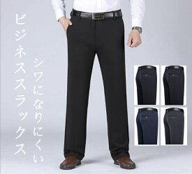 スラックス メンズ ビジネススラックス カジュアルパンツ 紳士 メンズ メンズ ビジネス パンツメール便限定、代金引換不可