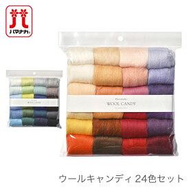 羊毛フェルト 材料 ウールフェルト / Hamanaka(ハマナカ) ウールキャンディ 24色セット