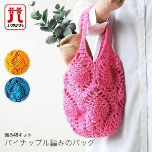 編み物 キット / Hamanaka(ハマナカ) ラブボニーで編むパイナップル編みのバッグキット