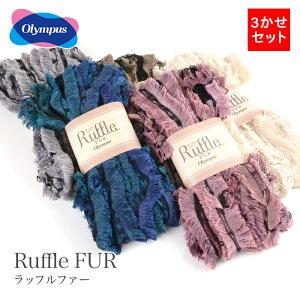 毛糸 セール / Olympus(オリムパス) ラッフルファー 3かせセット 秋冬 / 在庫セール70%OFF / あす楽