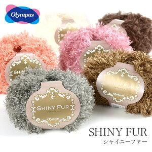 毛糸 セール / Olympus(オリムパス) シャイニーファー 秋冬 / 在庫セール45%OFF / あす楽