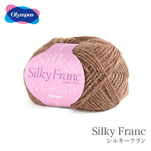 毛糸 セール / Olympus(オリムパス) シルキーフラン 秋冬 / 在庫セール45%OFF / あす楽