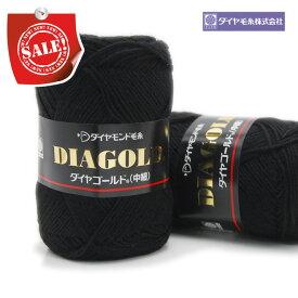 毛糸 セール / ダイヤモンド毛糸 ダイヤ ゴールド 中細 秋冬 / 在庫セール75%OFF / あす楽
