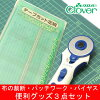 Sewing supplies! 揃っち. useful toy 3 point set cutting mat and rotary cutter and cutting ruler deals! Patchwork and snacks recommended to create a crafted a bias tape, etc.! Clover sewing supplies