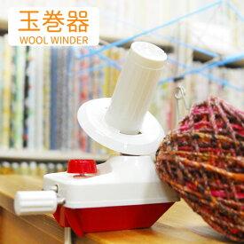 玉巻機 玉巻き 玉まき 糸巻き機 毛糸 糸巻き お値打ち 特価 / 玉巻器 編み直しで毛糸を巻きなおすのに便利 / あす楽