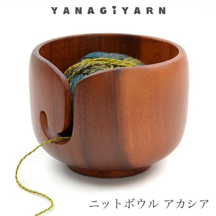 ヤーンボウル YANAGIYARN(ヤナギヤーン) ニットボウル アカシア 柳屋オリジナル yy-1007-01【あす楽】