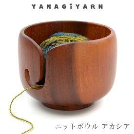 ニットボウル ヤーンボウル ニッティングボウル / YANAGIYARN(ヤナギヤーン) ニットボウル アカシア / 柳屋オリジナル / あす楽