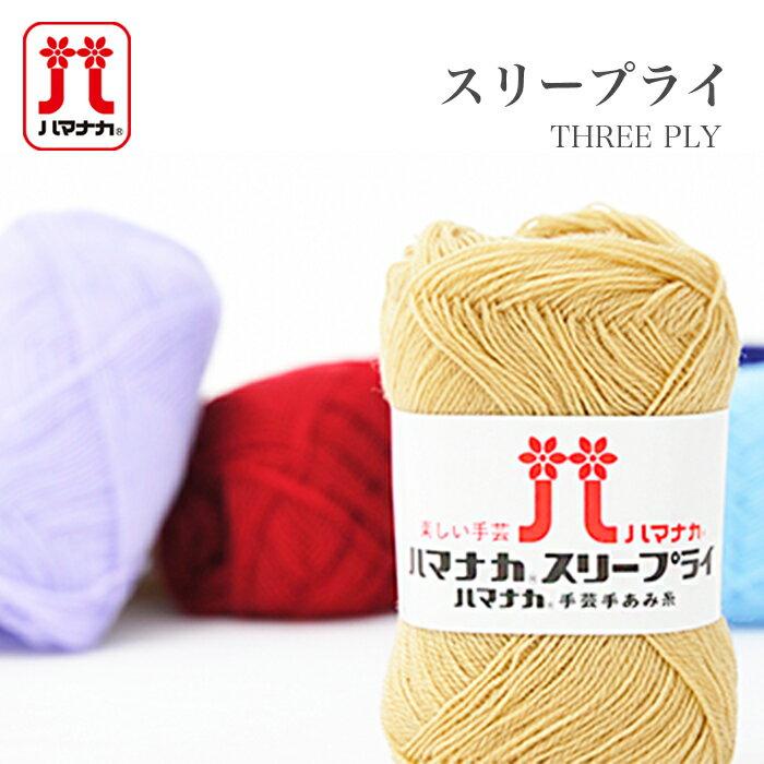 毛糸 極細 Hamanaka(ハマナカ) スリープライ 秋冬