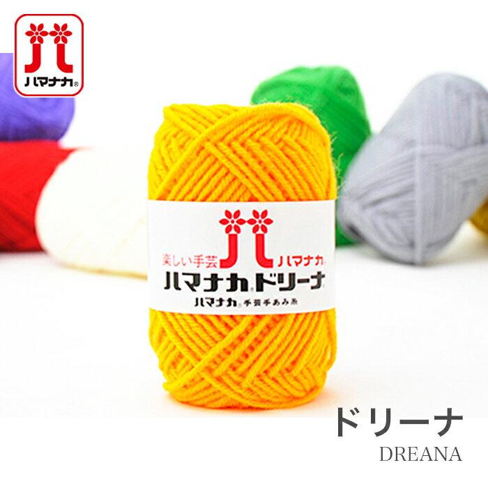 毛糸 並太 Hamanaka(ハマナカ) ハマナカドリーナ 2 秋冬