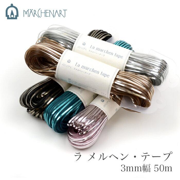 ラメルヘンテープ 3mm MARCHEN ART(メルヘンアート) ラ メルヘン・テープ 3mm幅 50m 1 春夏【あす楽】