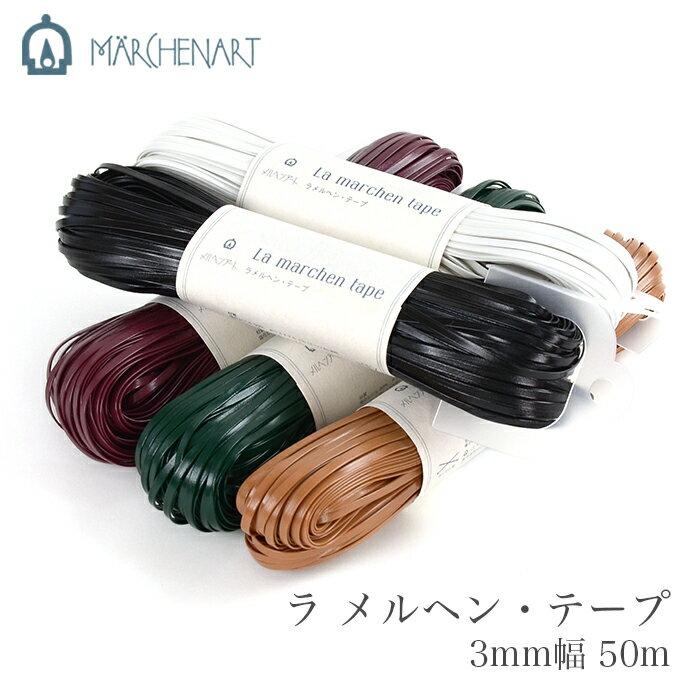 ラメルヘンテープ 3mm MARCHEN ART(メルヘンアート) ラ メルヘン・テープ 3mm幅 50m 2 春夏【あす楽】