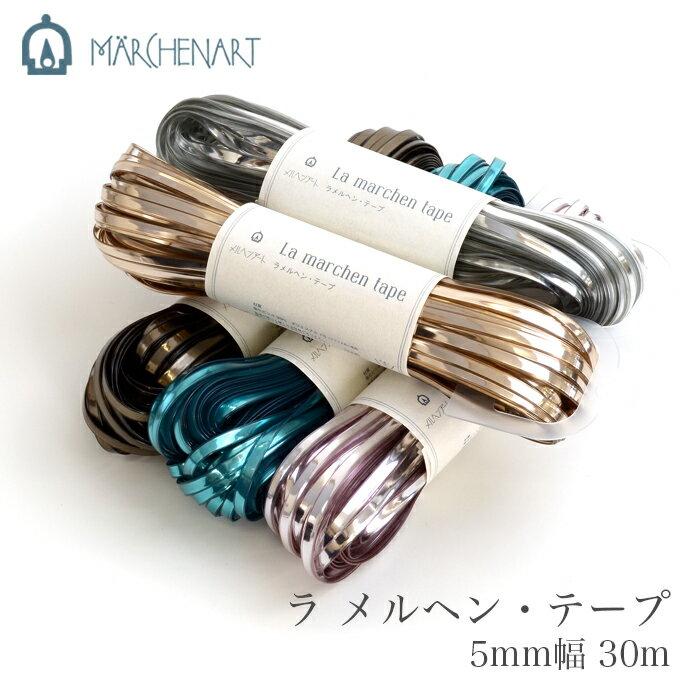 ラメルヘンテープ 5mm 30m MARCHEN ART(メルヘンアート) ラ メルヘン・テープ 5mm幅 30m 春夏【あす楽】