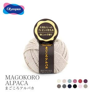 毛糸 合太 アルパカ 100% / Olympus(オリムパス) まごころアルパカ 秋冬