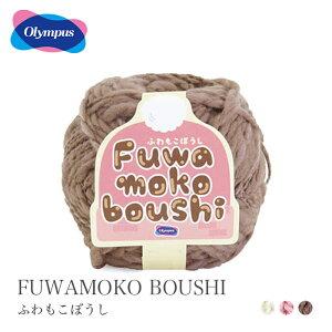 毛糸 超極太 極々太 アクリル 100% / Olympus(オリムパス) ふわもこぼうし 単色 秋冬