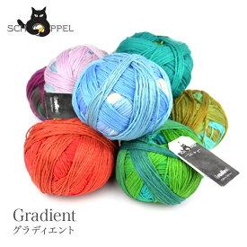毛糸 輸入 ショッペル ウール 100% グラデーション / SCHOPPEL(ショッペル) Gradient(グラディエント) / あす楽