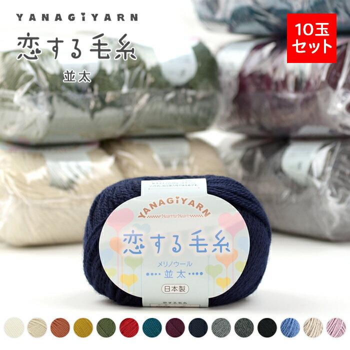 毛糸 まとめ買い YANAGIYARN(ヤナギヤーン) 恋する毛糸 並太 10玉セット 柳屋オリジナル【あす楽】