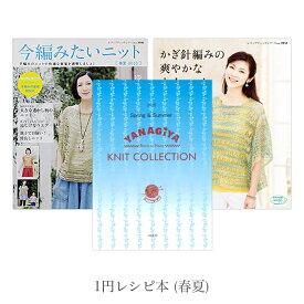 1円レシピ本(春夏) 5,000円(税抜)以上購入のお客様限定