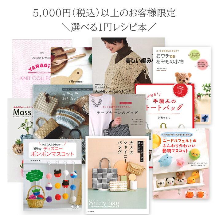 1円レシピ本(秋冬) 5,400円(税込)以上購入のお客様限定