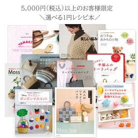 1円レシピ本(秋冬) 5,000円(税抜)以上購入のお客様限定