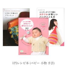 1円レシピ本(ベビー 小物 手芸) 5,000円(税抜)以上購入のお客様限定