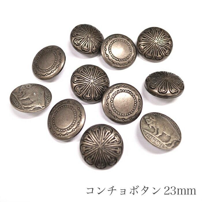 コンチョボタン コンチョ パーツ Concho Button(コンチョボタン) 23mm【あす楽】