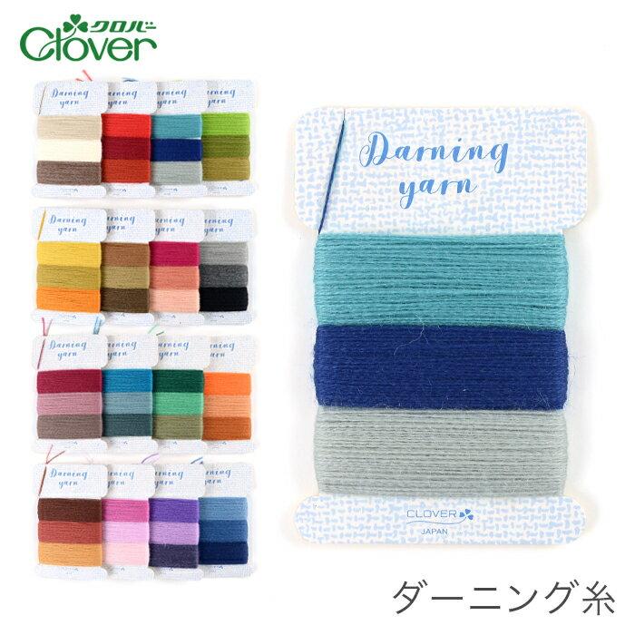 ダーニング 糸 Clover(クロバー) ダーニング糸