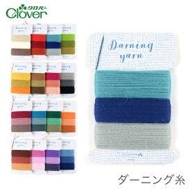 ダーニング糸 / Clover(クロバー) ダーニング糸