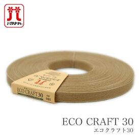 エコクラフト クラフトテープ ハマナカ / Hamanaka(ハマナカ) エコクラフト30 30m巻 ナチュラル 春夏