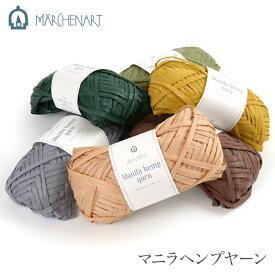 マニラヘンプヤーン / MARCHEN ART(メルヘンアート) マニラヘンプヤーン 単色 1 春夏 / あす楽