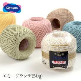 レース糸 20番 / Olympus(オリムパス) エミーグランデ 50g 1 春夏