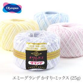 レース糸 20番 / Olympus(オリムパス) エミーグランデ かすり ミックス 25g 春夏