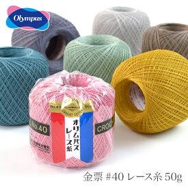 レース糸 40番 / Olympus(オリムパス) 金票 #40レース糸 単色 50g カラー1 春夏