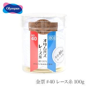 レース糸 40番 / Olympus(オリムパス) 金票 #40レース糸 単色 100g 白 春夏