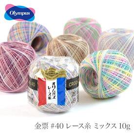 レース糸 40番 / Olympus(オリムパス) 金票 #40レース糸 ミックス 10g 春夏