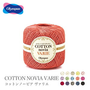 毛糸 コットン 100% サマーヤーン / Olympus(オリムパス) コットンノービア ヴァリエ 春夏