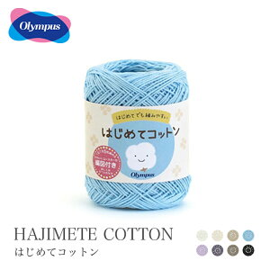 毛糸 コットン 100% サマーヤーン / Olympus(オリムパス) はじめてコットン 春夏