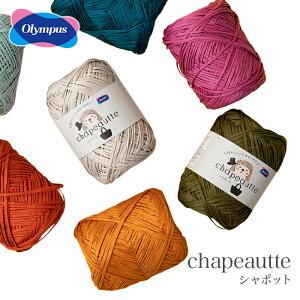毛糸 コットン 100% サマーヤーン / Olympus(オリムパス) シャポット 2 春夏