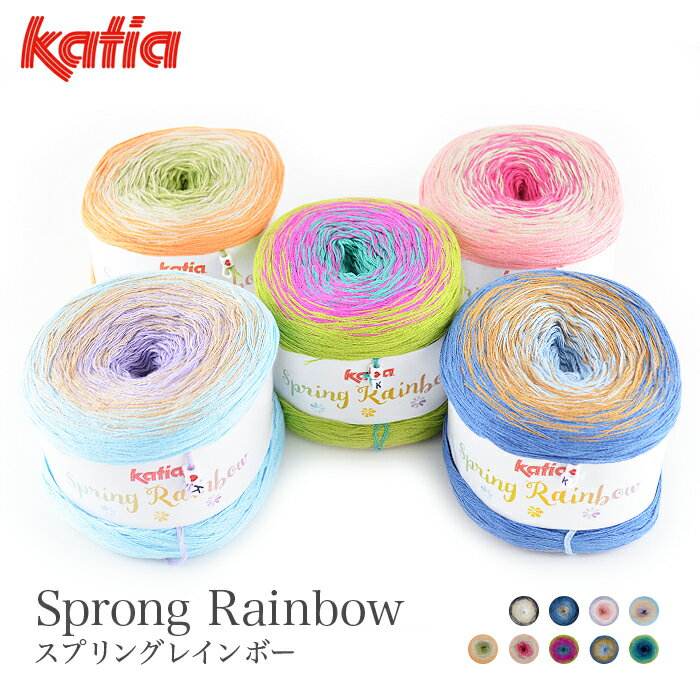 毛糸 サマーヤーン Katia(カティア) Spring Rainbow スプリングレインボー 春夏【あす楽】
