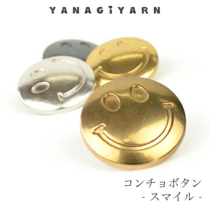 コンチョボタン コンチョ パーツ YANAGIYARN(ヤナギヤーン) コンチョボタン スマイル 柳屋オリジナル【あす楽】
