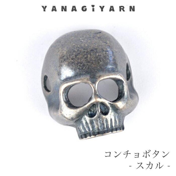 コンチョボタン コンチョ パーツ YANAGIYARN(ヤナギヤーン) コンチョボタン スカル 柳屋オリジナル【あす楽】