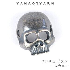 コンチョボタン コンチョ パーツ / YANAGIYARN(ヤナギヤーン) コンチョボタン スカル / 柳屋オリジナル / あす楽