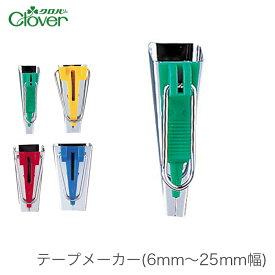 バイヤステープメーカー バイアステープメーカー / Clover(クロバー) テープメーカー 6mm〜25mm幅