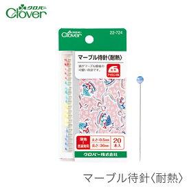 まち針 待針 マチ針 / Clover(クロバー) マーブル待針 耐熱