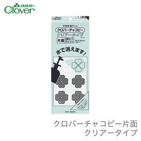 チャコペーパー 片面 Clover(クロバー) クロバーチャコピー 片面 クリアータイプ