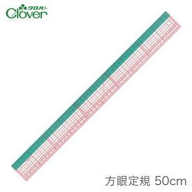 方眼定規 ソーイング定規 / Clover(クロバー) 方眼定規 50cm