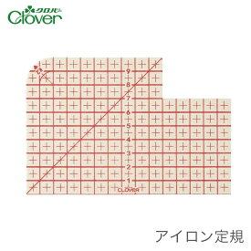 定規 アイロン定規 / Clover(クロバー) アイロン定規