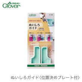 ぬいしろガイド 縫い代ガイド / Clover(クロバー) ぬいしろガイド 位置決めプレート付