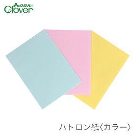 ハトロン紙 型紙 Clover(クロバー) ハトロン紙 カラー